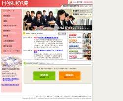 函館 大学 付属 柏 稜 高等 学校